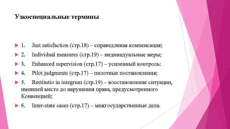 restitutio in integrum Restitutio in integrum guidelines for examination in the office, part a, general rules page 2 draft version 10 date 01/07/2014 table of contents.