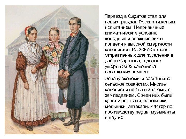 Переезд в Саратов стал для новых граждан России тяжёлым испытанием. Непривычные климатические условия, холодные