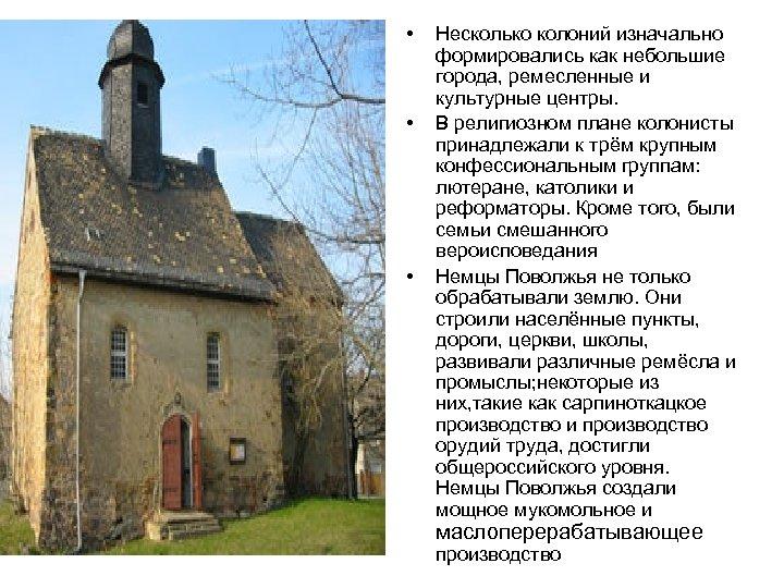• • • Несколько колоний изначально формировались как небольшие города, ремесленные и культурные