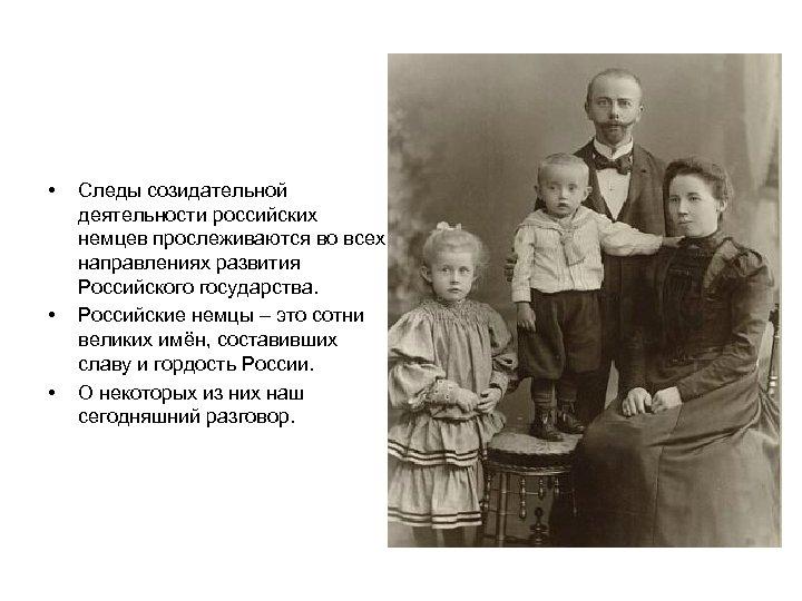• • • Следы созидательной деятельности российских немцев прослеживаются во всех направлениях развития