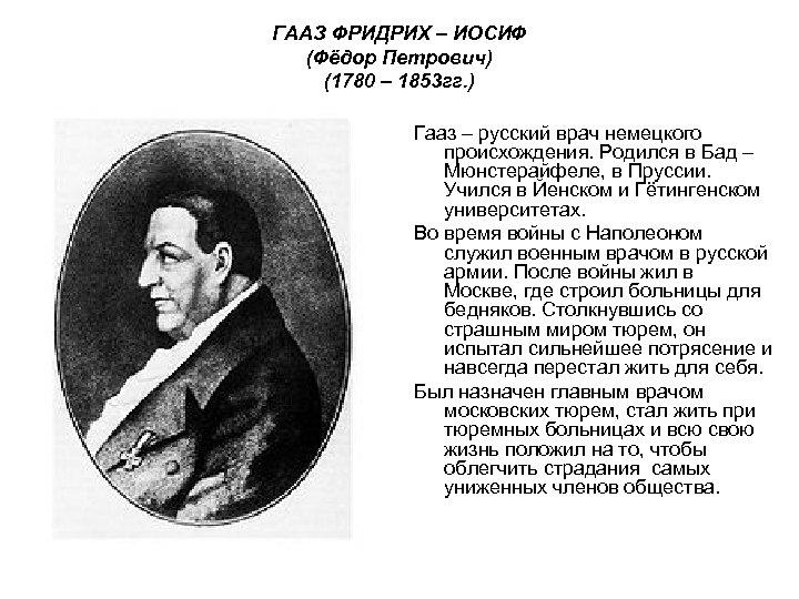 ГААЗ ФРИДРИХ – ИОСИФ (Фёдор Петрович) (1780 – 1853 гг. ) Гааз – русский
