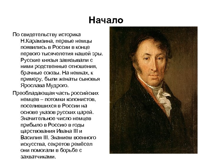 Начало По свидетельству историка Н. Карамзина, первые немцы появились в России в конце первого