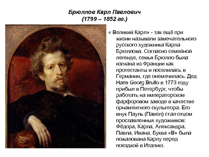 Брюллов Карл Павлович (1799 – 1852 гг. ) « Великий Карл» - так ещё