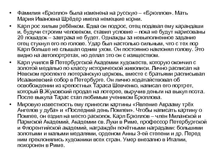 • • Фамилия «Брюлло» была изменена на русскую – «Брюллов» . Мать Мария