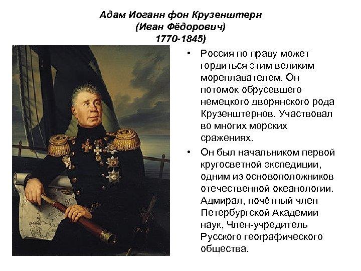Адам Иоганн фон Крузенштерн (Иван Фёдорович) 1770 -1845) • Россия по праву может гордиться