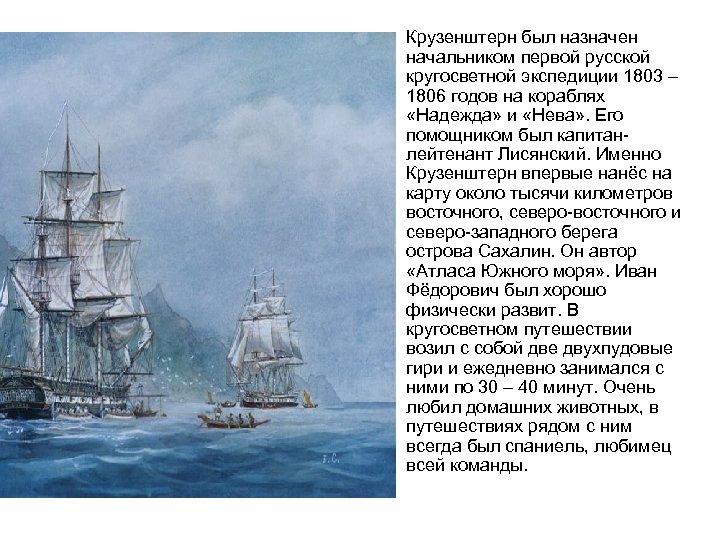 • Крузенштерн был назначен начальником первой русской кругосветной экспедиции 1803 – 1806 годов