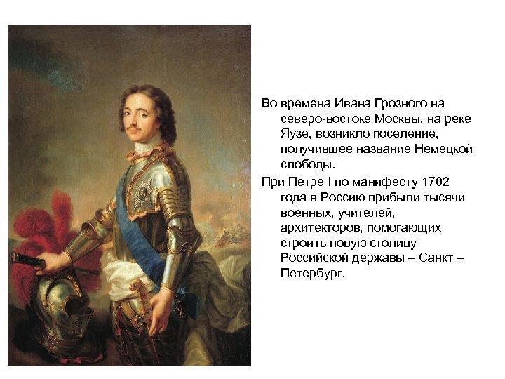 Во времена Ивана Грозного на северо-востоке Москвы, на реке Яузе, возникло поселение, получившее название