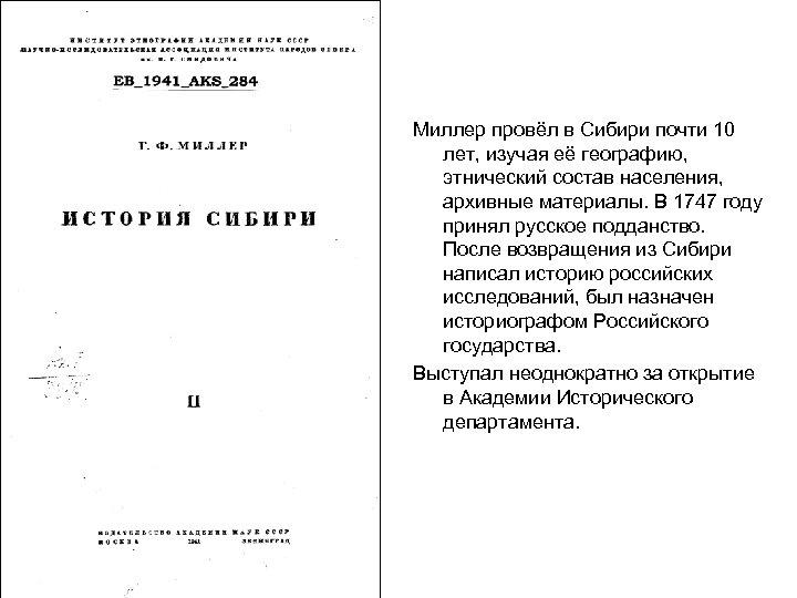 Миллер провёл в Сибири почти 10 лет, изучая её географию, этнический состав населения, архивные
