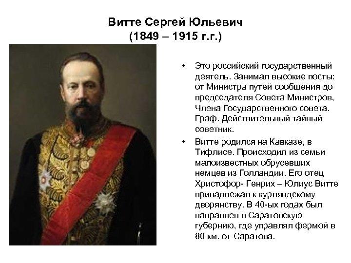 Витте Сергей Юльевич (1849 – 1915 г. г. ) • • Это российский государственный