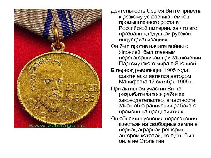Деятельность Сергея Витте привела к резкому ускорению темпов промышленного роста в Российской империи, за