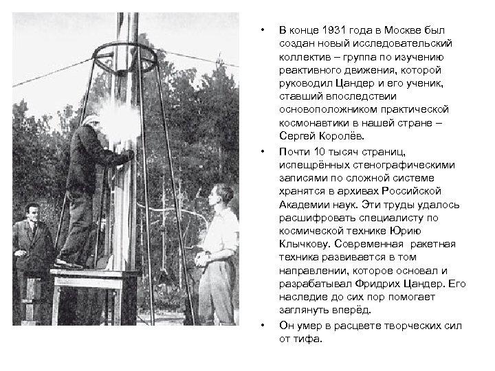 • • • В конце 1931 года в Москве был создан новый исследовательский