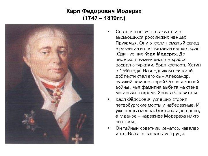 Карл Фёдорович Модерах (1747 – 1819 гг. ) • • • Сегодня нельзя не
