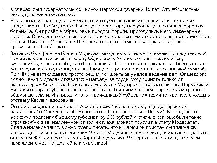 • • Модерах был губернатором обширной Пермской губернии 15 лет! Это абсолютный рекорд