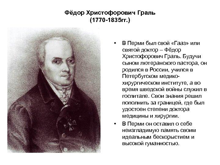 Фёдор Христофорович Граль (1770 -1835 гг. ) • • В Перми был свой «Гааз»