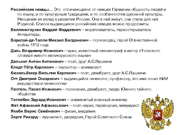 Российские немцы… Это отличающаяся от немцев Германии общность людей и по языку, и по
