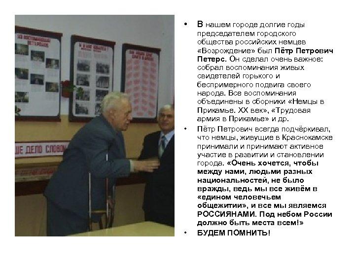 • • • В нашем городе долгие годы председателем городского общества российских немцев