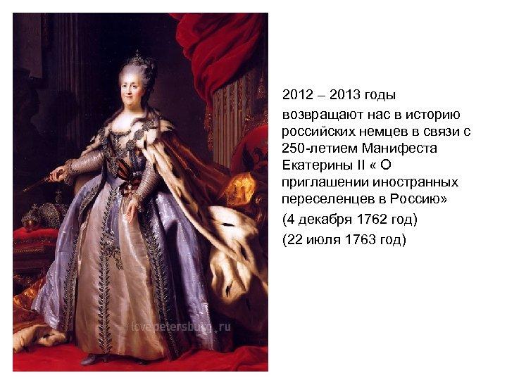 2012 – 2013 годы возвращают нас в историю российских немцев в связи с 250