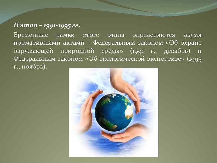 II этап – 1991 -1995 гг. Временные рамки этого этапа определяются двумя нормативными актами