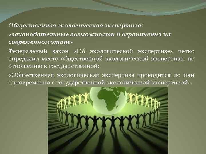 Общественная экологическая экспертиза: «законодательные возможности и ограничения на современном этапе» Федеральный закон «Об экологической
