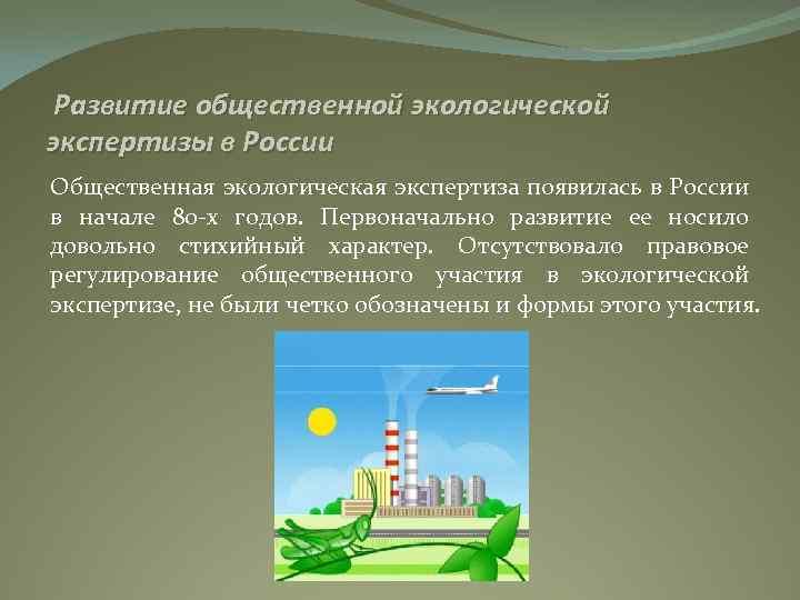 Развитие общественной экологической экспертизы в России Общественная экологическая экспертиза появилась в России в