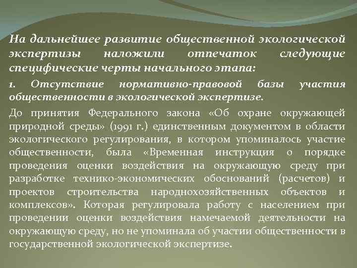 На дальнейшее развитие общественной экологической экспертизы наложили отпечаток следующие специфические черты начального этапа: 1.