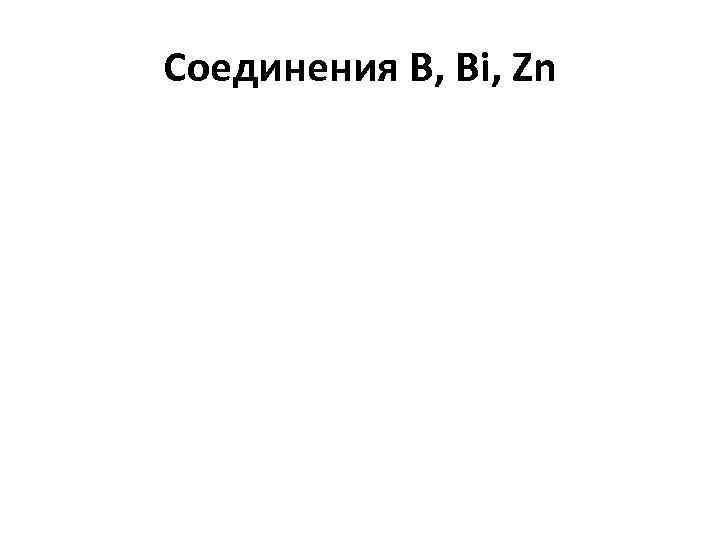 Соединения В, Bi, Zn