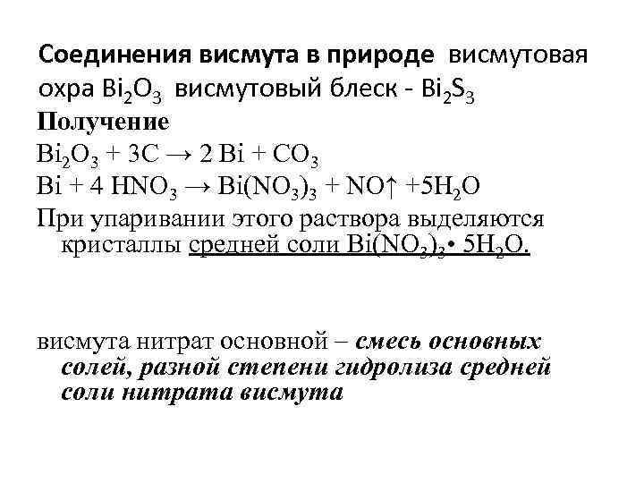 Соединения висмута в природе висмутовая охра Bi 2 O 3 висмутовый блеск - Bi
