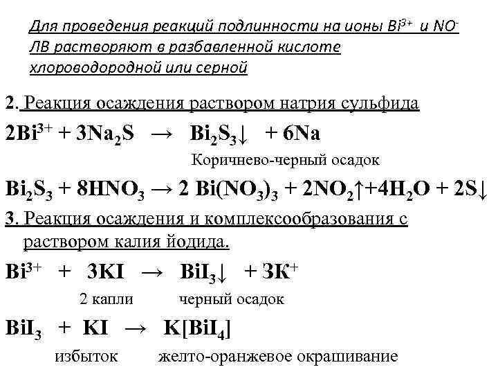 Для проведения реакций подлинности на ионы Bi 3+ и NOЛB растворяют в разбавленной кислоте
