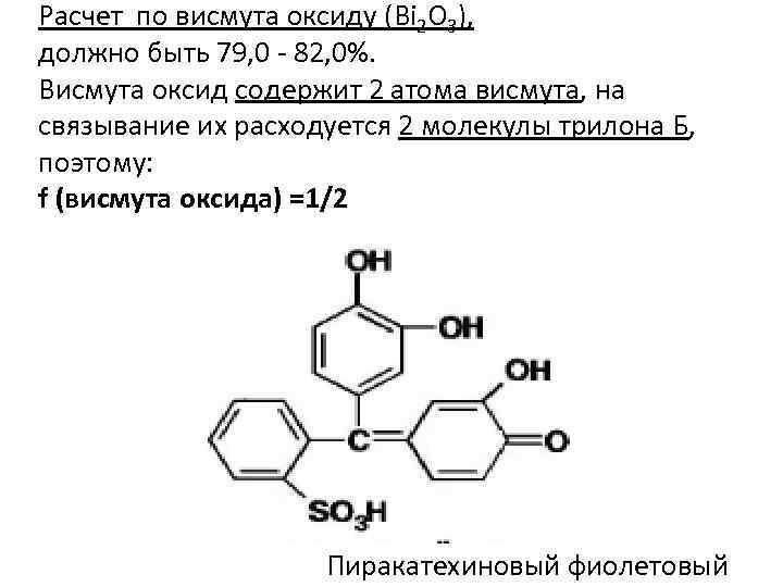 Расчет по висмута оксиду (Bi 2 O 3), должно быть 79, 0 - 82,