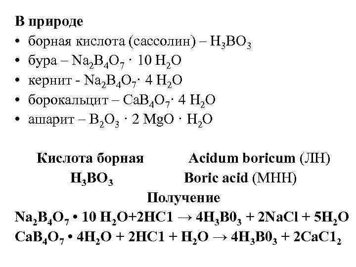 В природе • борная кислота (сассолин) – Н 3 ВО 3 • бура –