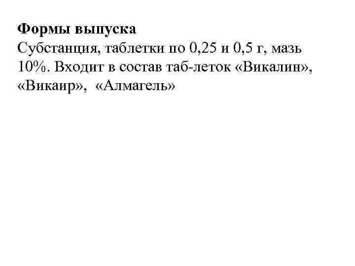 Формы выпуска Субстанция, таблетки по 0, 25 и 0, 5 г, мазь 10%. Входит