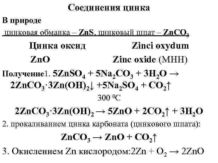 Соединения цинка В природе цинковая обманка – Zn. S, цинковый шпат – Zn. CO