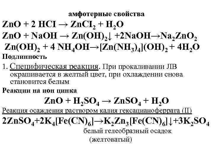 амфотерные свойства Zn. O + 2 HCI → Zn. CI 2 + H 2