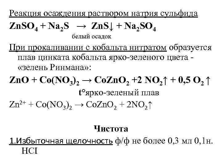 Реакция осаждения раствором натрия сульфида Zn. SO 4 + Na 2 S → Zn.