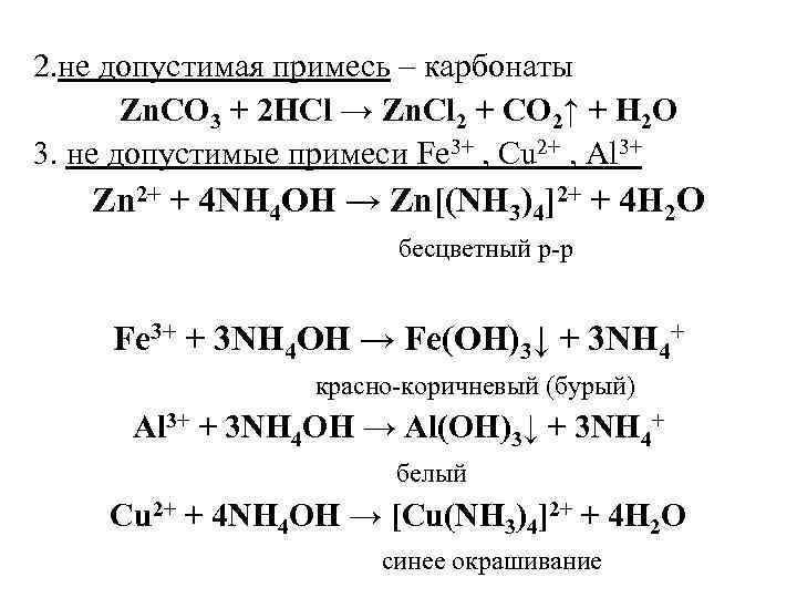 2. не допустимая примесь – карбонаты Zn. CO 3 + 2 НСl → Zn.