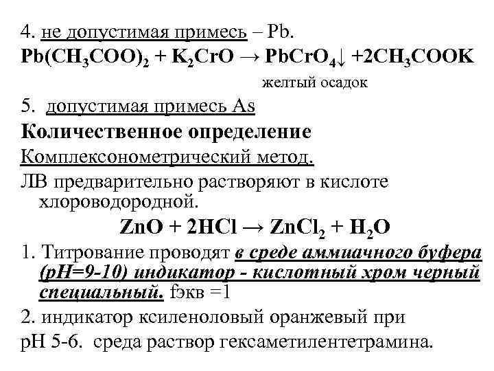 4. не допустимая примесь – Pb. Pb(CH 3 COO)2 + K 2 Cr. O