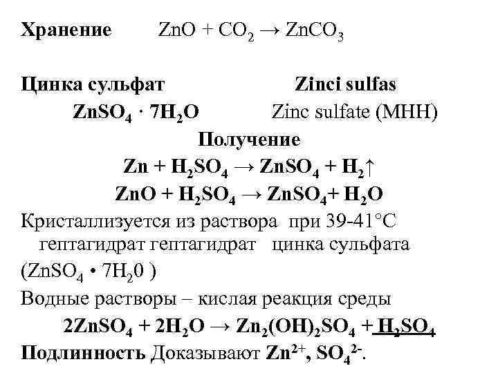 Хранение Zn. O + CO 2 → Zn. CO 3 Цинка сульфат Zinci sulfas