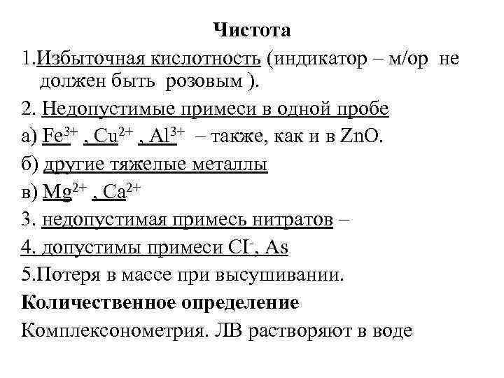Чистота 1. Избыточная кислотность (индикатор – м/ор не должен быть розовым ). 2. Недопустимые