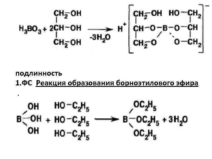 подлинность 1. ФС Реакция образования борноэтилового эфира .
