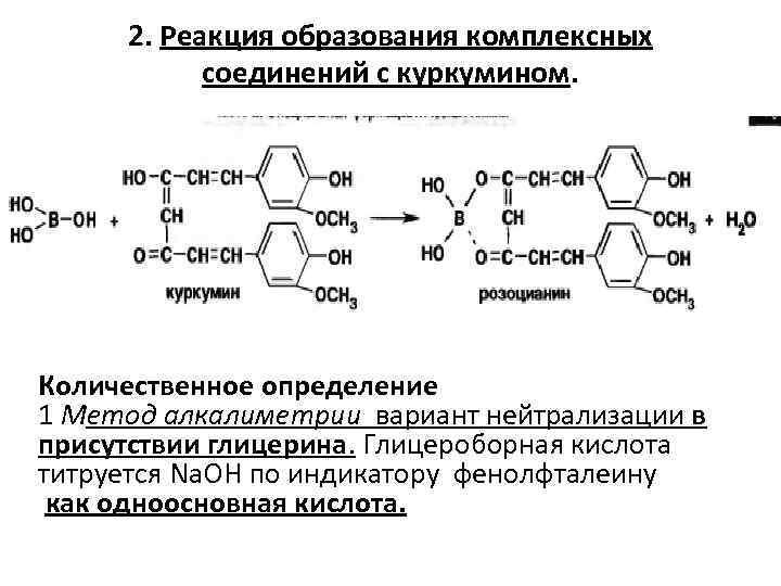 2. Реакция образования комплексных соединений с куркумином. Количественное определение 1 Метод алкалиметрии вариант нейтрализации