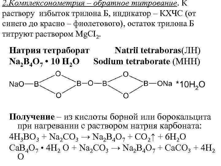 2. Комплексонометрия – обратное титрование. К раствору избыток трилона Б, индикатор – КХЧС (от