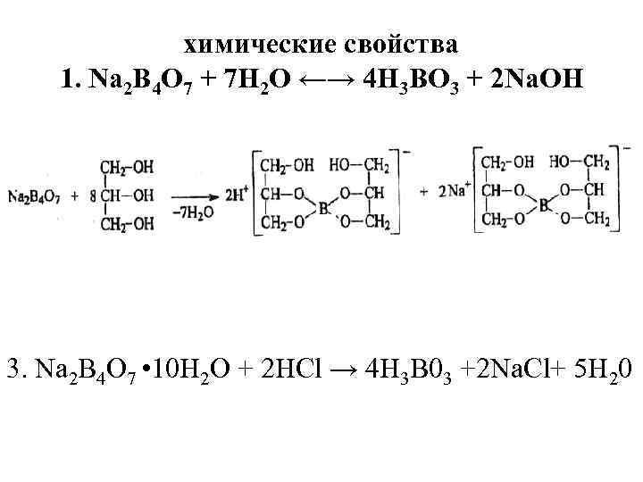 химические свойства 1. Na 2 B 4 O 7 + 7 Н 2 O
