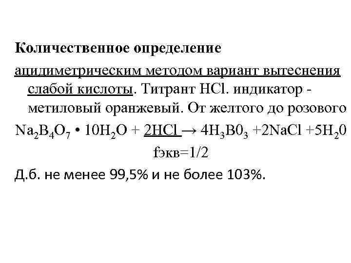Количественное определение ацидиметрическим методом вариант вытеснения слабой кислоты. Титрант НСl. индикатор метиловый оранжевый. От