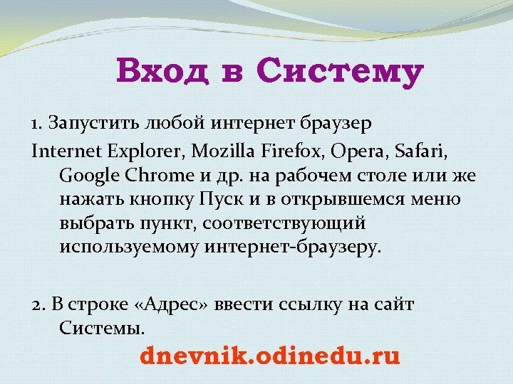 Вход в Систему 1. Запустить любой интернет браузер Internet Explorer, Mozilla Firefox, Opera, Safari,