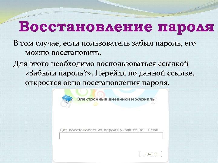 Восстановление пароля В том случае, если пользователь забыл пароль, его можно восстановить. Для этого