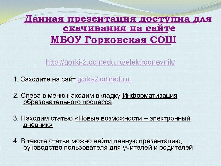 Данная презентация доступна для скачивания на сайте МБОУ Горковская СОШ http: //gorki-2. odinedu. ru/elektrodnevnik/