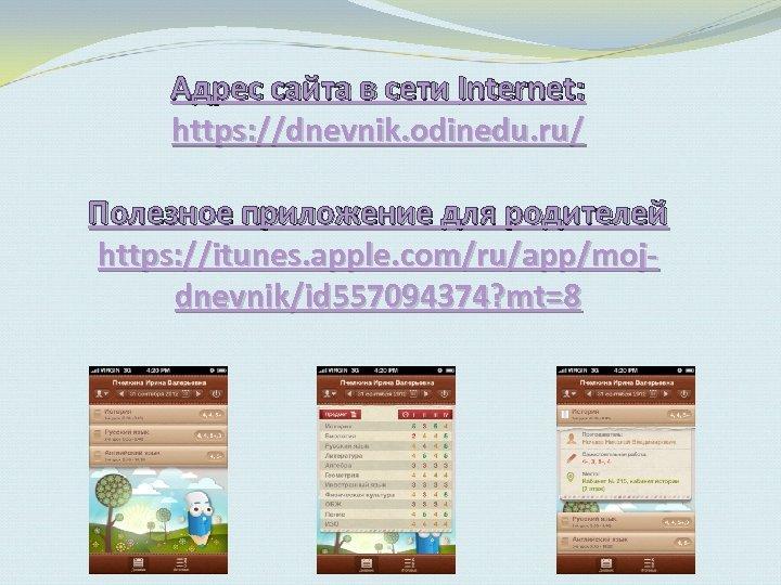 Адрес сайта в сети Internet: https: //dnevnik. odinedu. ru/ Полезное приложение для родителей https: