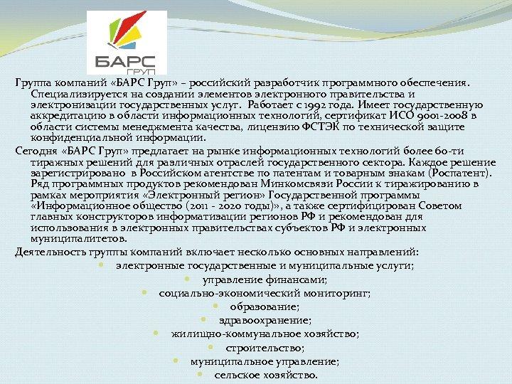 Группа компаний «БАРС Груп» – российский разработчик программного обеспечения. Специализируется на создании элементов электронного