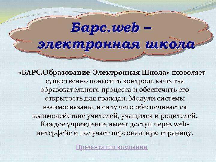 Барс. web – электронная школа «БАРС. Образование-Электронная Школа» позволяет существенно повысить контроль качества образовательного