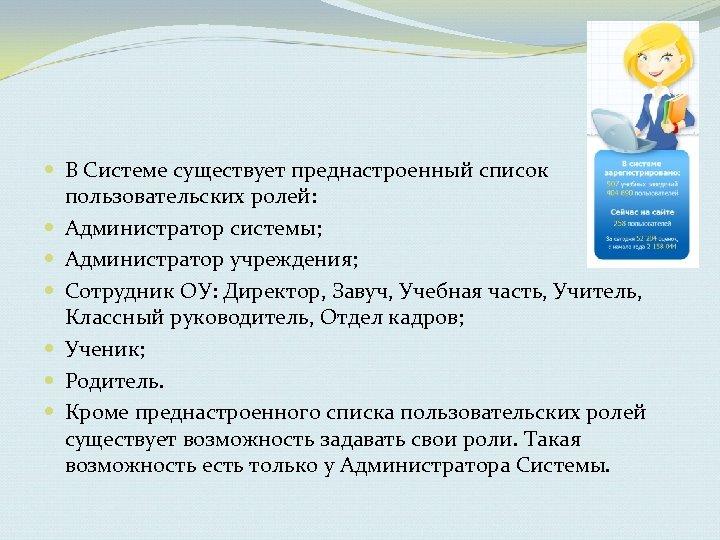 В Системе существует преднастроенный список пользовательских ролей: Администратор системы; Администратор учреждения; Сотрудник ОУ: